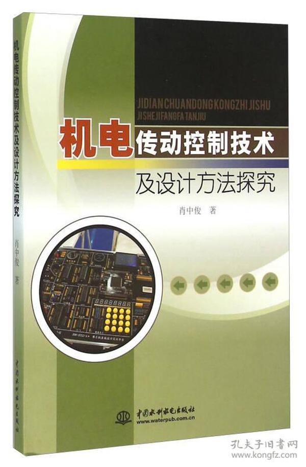 9787517036968机电传动控制技术及设计方法探究