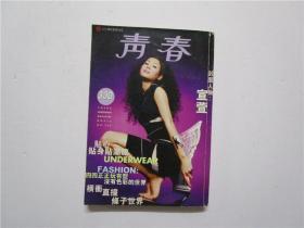 青春杂志 1997年第330期 (封面宣萱 梁咏琪 冯德伦 孙耀威 杨恭如报导文章)