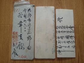 """1921年日本""""谷幸吉""""收书信一封,内有一张2.04米长毛笔书信一张,还有一份借用证,书法一流"""