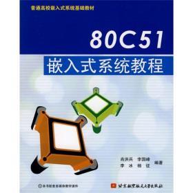 普通高校嵌入式系统基础教材:80C51嵌入式系统教程
