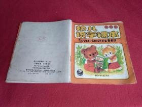 幼儿识字课本(3)