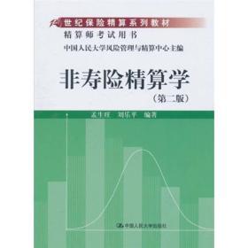 非寿险精算学(第2版)/21世纪保险精算系列教材