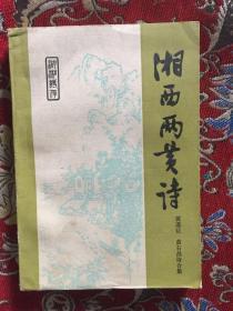 湘西两黄诗(黄道仁 黄右昌诗合集)