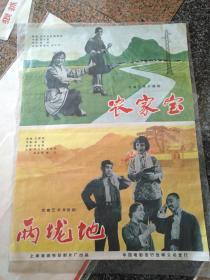 132、农家宝两垄地,上海海燕电影制片厂,中国电影发行放映公司,规格1开,9品。
