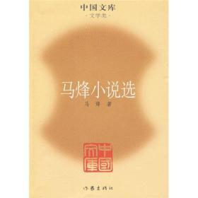 马烽小说选(中国文库)(文学类)