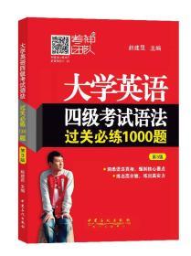 大学英语四级考试语法过关必练1000题(第3版)