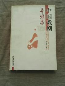 中国戏剧寻思录