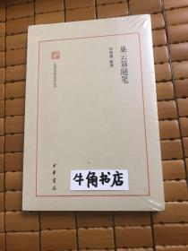 巢云簃随笔--民国史料笔记丛刊