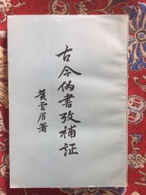 古今伪书考补证【竖版繁体  2印】