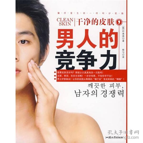 干净的皮肤,男人的竞争力