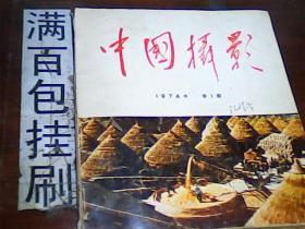 复刊号 中国摄影1974.1