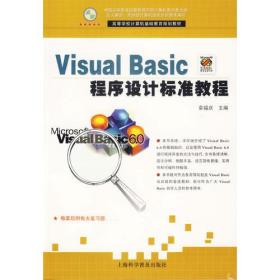 visualBasic程序设计标准教程