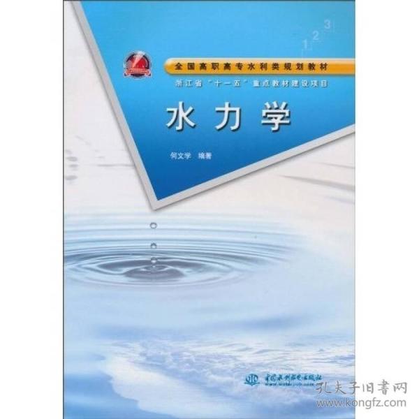 全国高职高专水利类规划教材:水力学