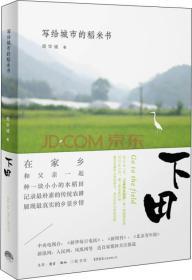 下田:写给城市的稻米书