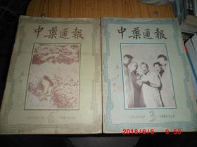 中药通报 1956 -3 .6(2期)