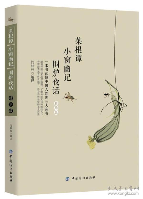 菜根谭 小窗幽记 围炉夜话(精华版)