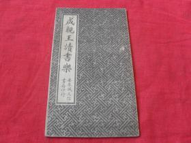 满洲国折叠字帖---《成亲王读书乐》