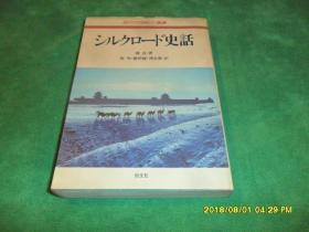 丝路史话(现代中国纪行选书)日文原版