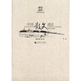 中国散文通史(增订本)·上中下