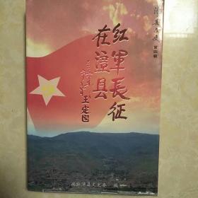 红军长征在漳县【漳县文史第四辑】
