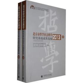 哲学社会科学研究基地成果选编上下册