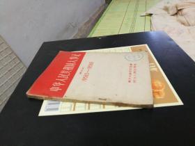 中华人民共和国大事记第四册(1958.5-1959.9)