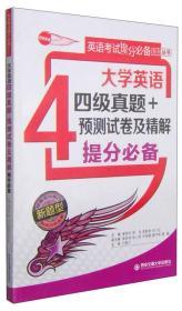 2015英语考试提分必备系列丛书:大学英语四级真题+预测试卷及精解提分必备