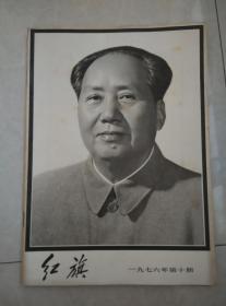 红旗1976年10期