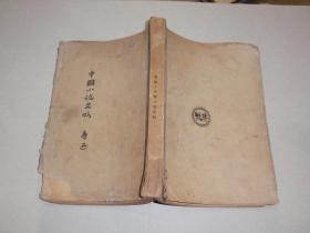 1935年10版《中国小说史略》毛边本,有鲁迅版权票!不参加打折070108