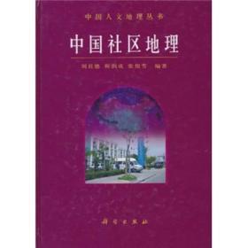 中国社区地理