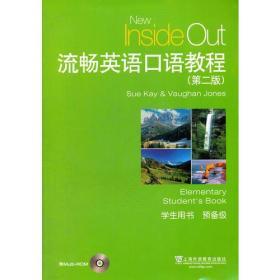 流畅英语口语教程(第2版)预备级 学生用书