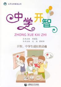 五开五养教育丛书·中学开智