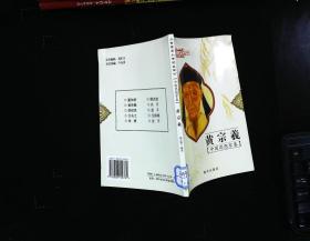 黄宗义 中国思想家卷