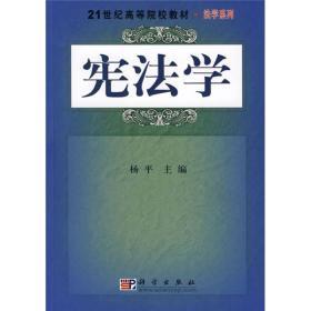 21世纪高等院校教材·法学系列:宪法学