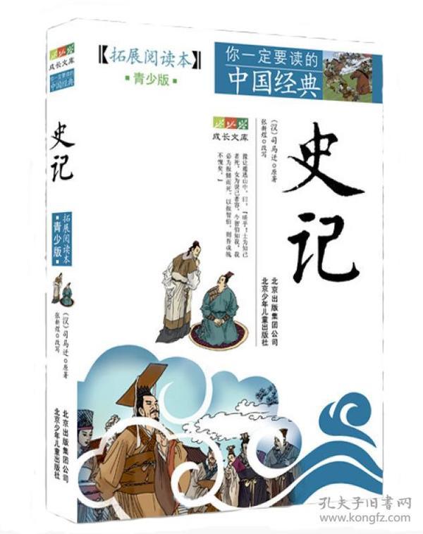 你一定要读的中国经典--史记 青少版