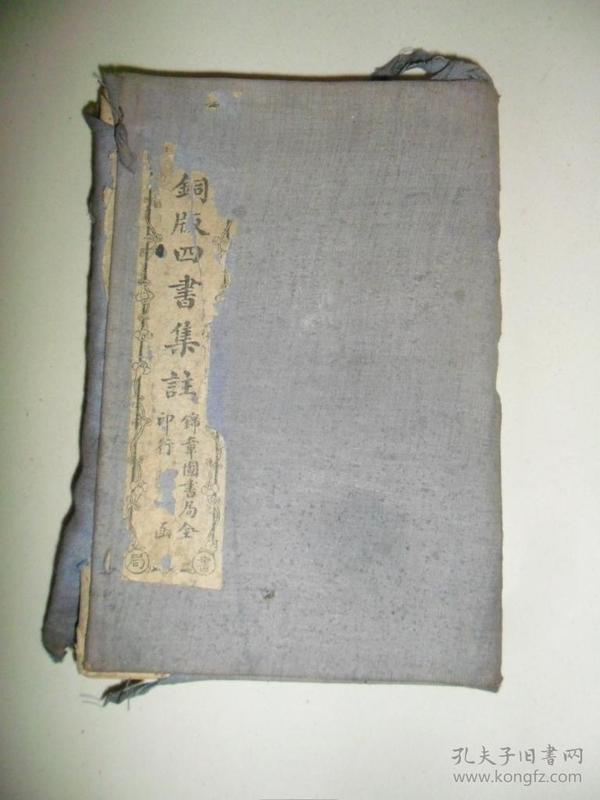 民国线装,铜版《四书集注》六册六卷,全函