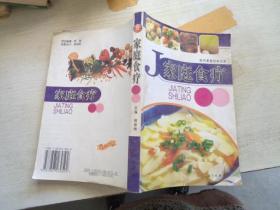 家庭食疗——现代家庭百科文库