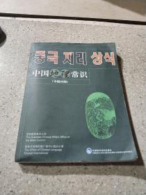 中国地理常识 中韩对照(一版三印)
