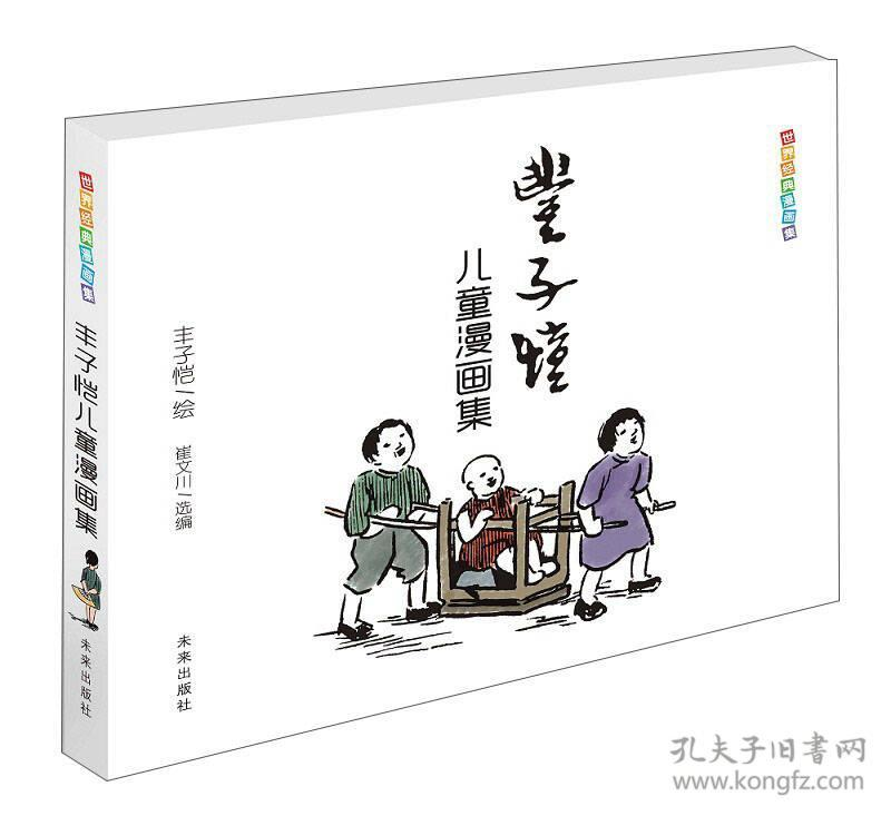 儿童经典漫画集:丰子恺漫画漫画集被世界h禁图片