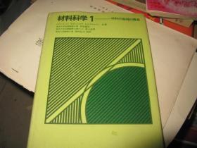 材料科学1-材料的微视的构造 日文版