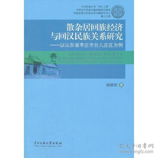 9787811089776散杂居回族经济与回汉民族关系研究:以山东省枣庄市台儿庄区为例