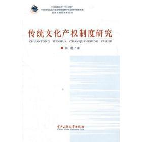 傳統文化產權制度研究