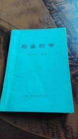 马集勋传(打印稿第一稿兼修改)孔网独本
