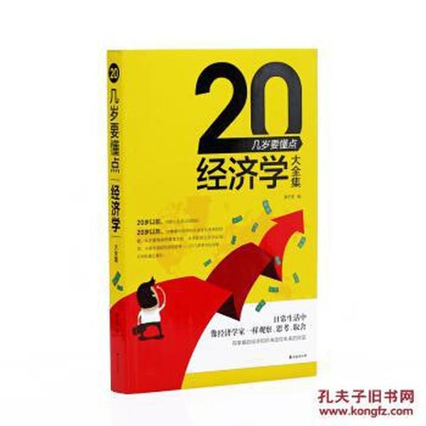 20岁应该懂的经济学_20几岁应该懂点经济学大全集