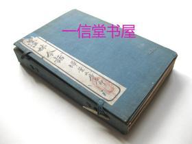 《墨林今话》1帙6册全  白纸石印  宣统3年(1911年)扫叶山房石印本