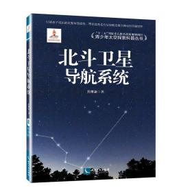 青少年太空探索科普丛书:北斗卫星导航系统