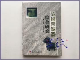 吴国青铜器综合研究 2004年初版精装仅印1500册