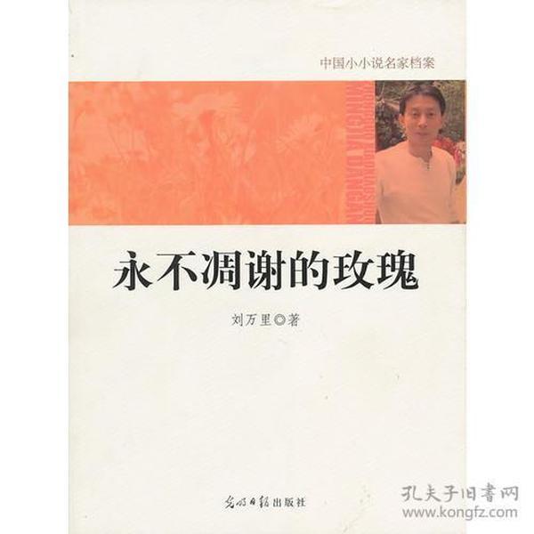中国小小说名家档案·永不凋谢的玫瑰