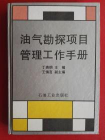油气勘探项目管理工作手册