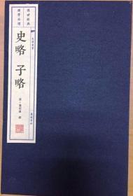 史略·子略(宣纸线装32开 一函3册精装函套 文华丛书 定价185元)